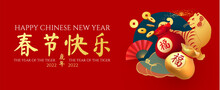 Happy Chinese New Year, 2022 The Year Of The Tiger. 3D Realistic Design With Tiger Character,coins, Fan, Clouds And Lucky Bag. Chinese Text Means Happy Chinese New Year The Year Of The Tiger.