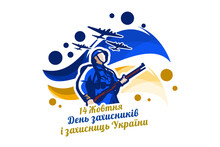 Translation: October 14, Day Of Defenders Of Ukraine. Celebrated Celebrated Every October 14. Vector Illustration. Suitable For Greeting Card, Poster And Banner.