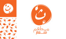 Arabic Letter Logo, English Meaning Is Restaurant Logo Of Arabic Alphabet  Pronounced As ' Tha ' Using Spoon And Fork With A Creative Pattern For Branding Designs
