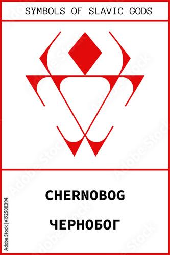 Photo Symbol of CHERNOBOG ancient slavic god