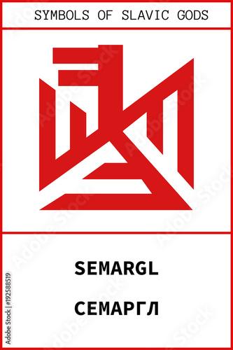 Photo Symbol of SEMARGL ancient slavic god
