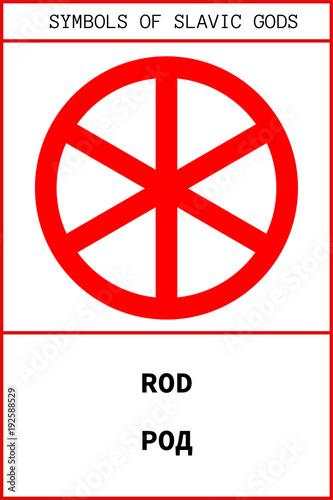 Photo Symbol of ROD ancient slavic god