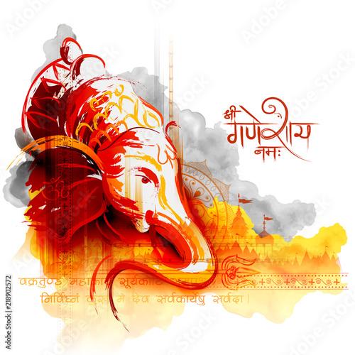 Photo Lord Ganpati background for Ganesh Chaturthi with message Shri Ganeshaye Namah P