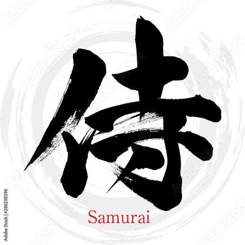 Stampa su Tela 侍・Samurai(筆文字・手書き)