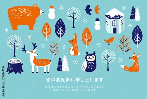 寒中見舞い 冬の動物たち Fototapet