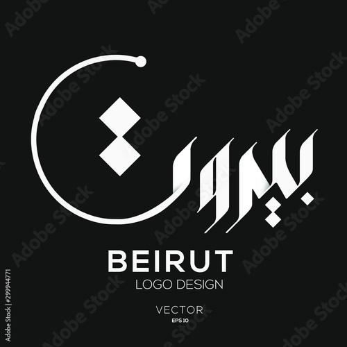 Fototapeta premium Twórcza arabska typografia oznacza w języku angielskim (beirut), kaligrafia arabska