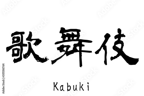 Photo 日本語の単語「Kabuki」(traditional Japanese form of theater)