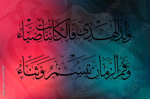 Photo Calligraphy poem for prophet Muhammad peace be upon him , translated as: the prophet was born and beings turned to light