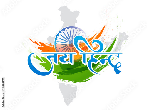 Fotografie, Tablou Hindi Font Jai Hind with Ashoka Wheel and Tricolor Brush Stroke Effect on Indian Map White Background