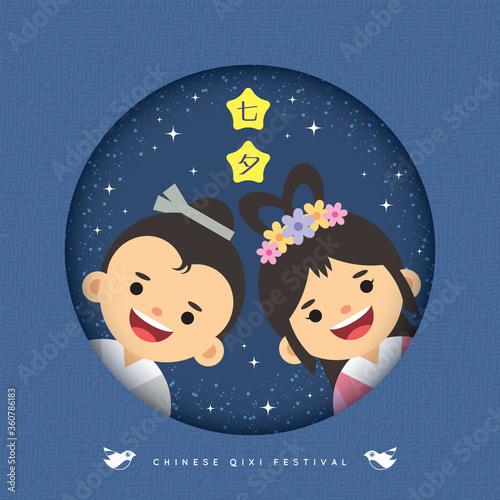 Photo Qixi Festival or Tanabata festival