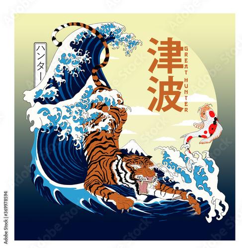 Slika na platnu Tiger Surfing Kanagawa Wave. Great Hunter.