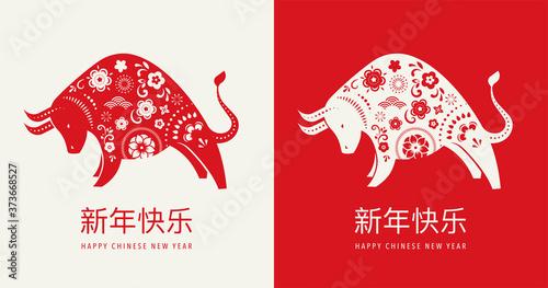 Chinese new year 2021 year of the ox, Chinese zodiac symbol, Chinese text says Fototapeta