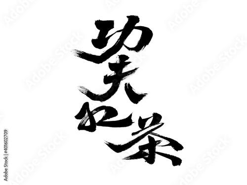 Obraz na płótnie Chinese character Kung Fu Black Tea handwritten calligraphy font