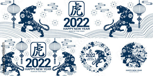 Tela Set of Chinese new year 2022 card with tiger and traditional elements