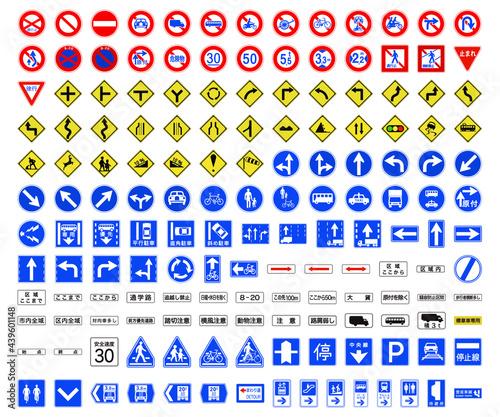 Obraz na plátně 日本の道路標識セット