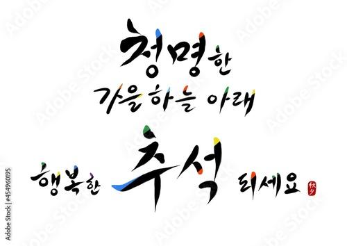 청명한 가을 하늘 아래 행복한 추석 되세요 캘리그라피 calligraphy  추석캘리그라피 Fototapet
