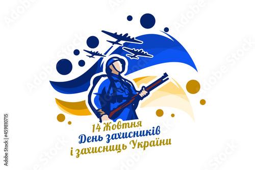 Fototapeta Translation: October 14, Day of Defenders of Ukraine