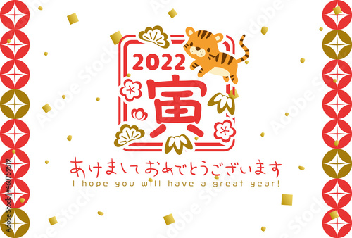 Fotografie, Obraz 2022年寅年 寅はんこロゴの年賀状テンプレート
