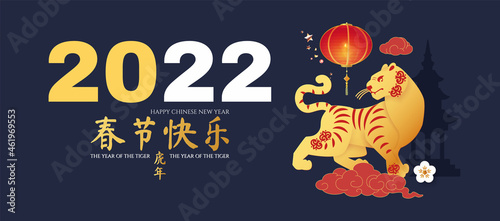 Canvas Happy Chinese New Year, 2022 the year of the Tiger