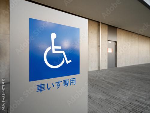 Canvastavla 駐車場の優先スペースの表示
